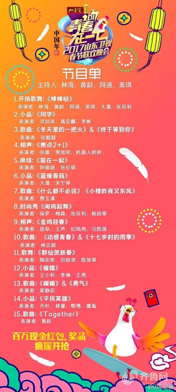 山东卫视春晚节目单曝光 手把手教你手机看晚会_河北